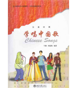 Chinese Songs (CD included)