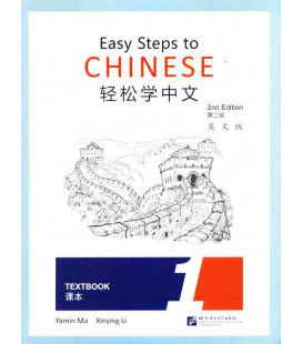 Easy Steps to Chinese - Textbook 1 - 2nd Edition (QR code pour audio)