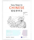 Easy Steps to Chinese - Workbook 1 - 2nd Edition