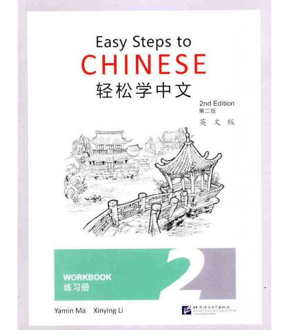 Easy Steps to Chinese - Workbook 2 - 2nd Edition