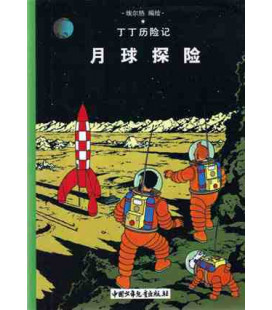 Explorers on the moon - The adventures of Tintin (Chinese version)