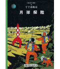 Tintín- Aterrizaje en la Luna (Versión en chino)