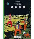 Atterrissage sur la Lune - Tintin (Version en chinois)