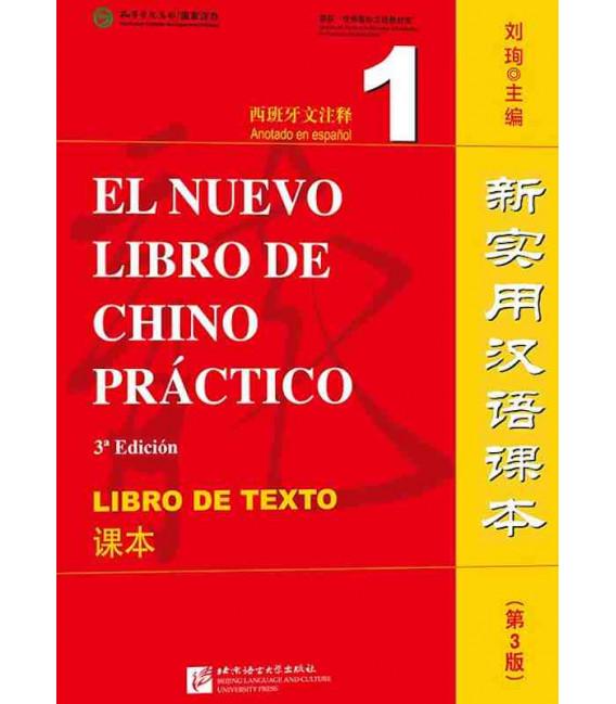 El nuevo libro de chino práctico 1 - Libro de texto (Tercera edición) QR code for audios
