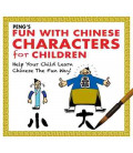Fun with Chinese Charactes for Children (Peng's)- Help Your Child Learn Chinese The Fun Way