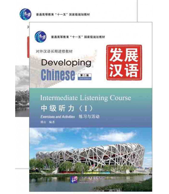Developing Chinese (2nd edition) - Intermediate Listening Course I (Incl. Exer & Activities + QR)