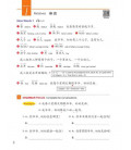Easy Steps to Chinese - Textbook 2 - 2nd Edition (Codice QR incluso)