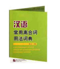 A Dictionary of the Usage of Common Chinese Separable Words