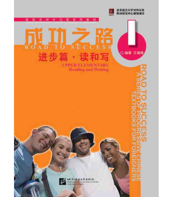 Road to Success: Upper Elementary - Reading and Writing vol.1