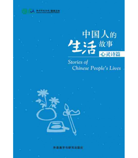 Stories of Chinese People's Lives - Stories from the Heart (HSK 4, 5 y 6)-QR code for audios