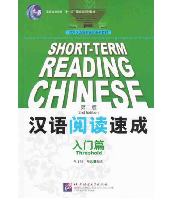 Short-Term Reading Chinese Threshold (2nd Edition)