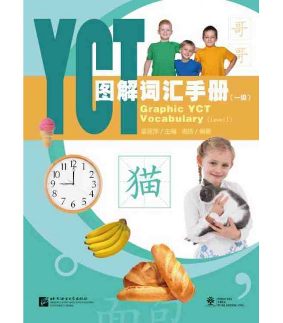 Graphic YCT Vocabulary - Level 1 - Includes audio download