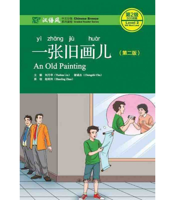 An old Painting - Level 2: 500 words- 2nd edition (QR code pour audio)