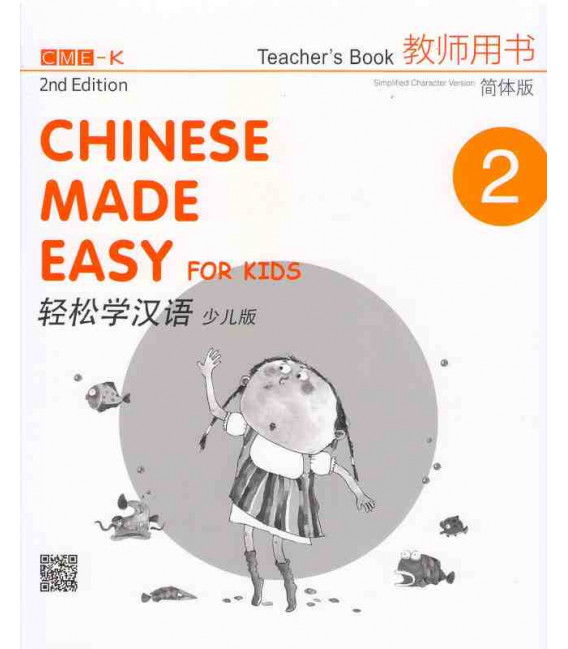 Chinese Made Easy for Kids 2 - Teacher's book - QR code for audios