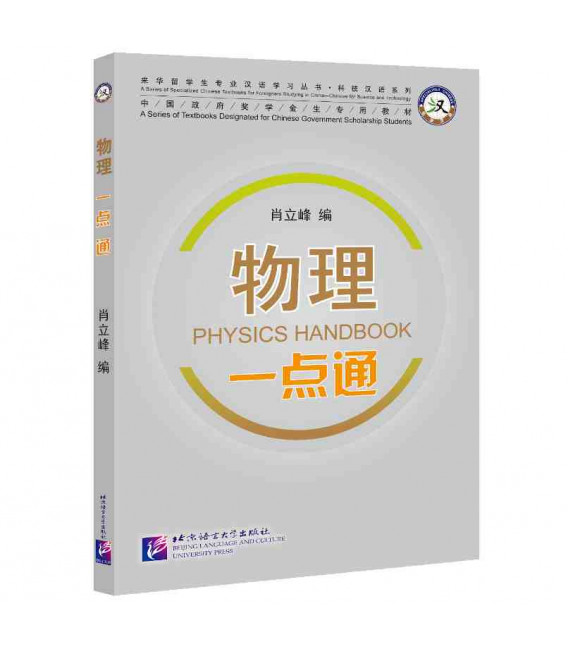 Physics Handbook - A Series of Specialized Chinese Textbooks for Foreigners Studying in China