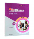 Experiencing Chinese - Living in China - Advanced (60-80 hours) - Incluye Código QR