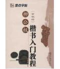 Cuaderno de caligrafía- Kaishu rumen jiaocheng (Liu Gongquan)