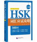HSK Vocabulary Prep (Levels 1&2)