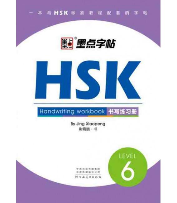 HSK Handwriting Workbook - Level 6