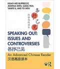 Speaking Out: Issues and Controversies - An Advanced Chinese Reader