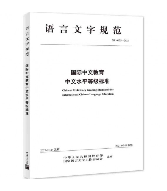 Chinese Proficiency Grading Standards for International Chinese Language Education