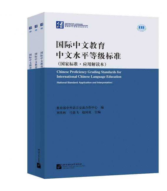 Chinese Proficiency Grading Standards for International Chinese Language Education - Includes QR code