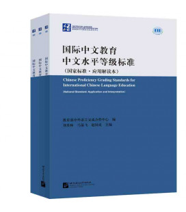 Chinese Proficiency Grading Standards for International Chinese Language Education - Code QR inclus