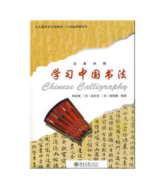 Chinese Calligraphy (DVD Inclus)