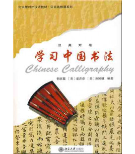 Chinese Calligraphy (Incl. DVD)