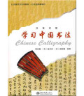 The Beginner's Guide to Chinese Calligraphy: An Introduction to Semi-Cursive Script (Xingshu)