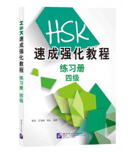A Short Intensive Course of New HSK (Level 4) – Exercise Book (QR code for audios)