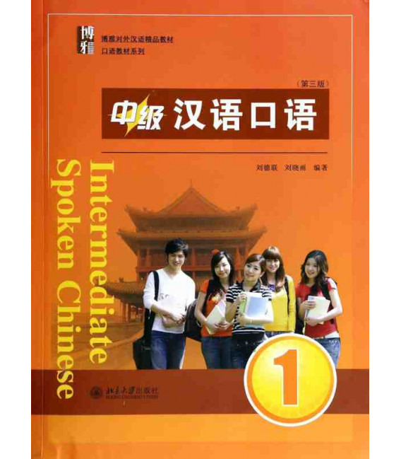 Intermediate Spoken Chinese 1 (Third edition) Includes QR code