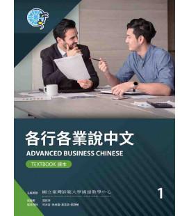 Advanced Business Chinese - Textbook 1 - Incluye Workbook y código QR