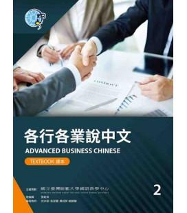Advanced Business Chinese - Textbook 2 - Incluye Workbook y código QR
