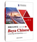 Boya Chinese Advanced 1- Listening and Speaking (Book + Listerning scripts + Answer Key)