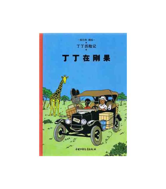 Tintín en el Congo (Versión en chino)