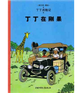 Tintín au Congo (Version en chinois)