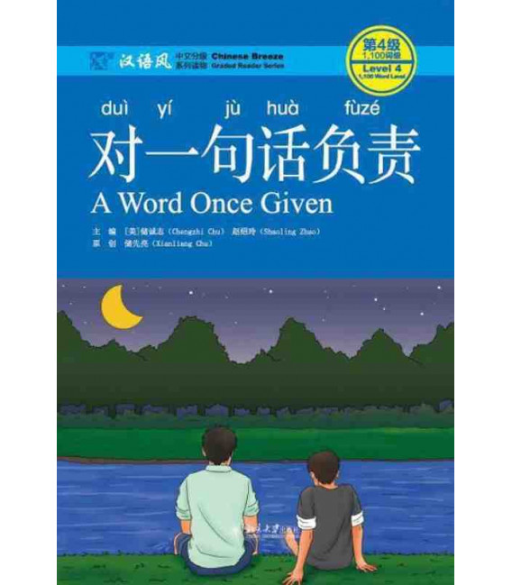 A Word Once Given - Chinese Breeze Series (QR code for audios)