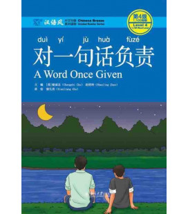 A Word Once Given - Chinese Breeze Series (Código QR para audios)