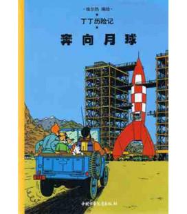Obiettivo Luna - Tintin (Versione in cinese)