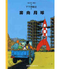 Tintin - Destination Moon (Chinese version)