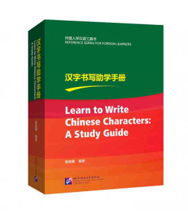 Learn to Write Chinese Characters: A Study Guide