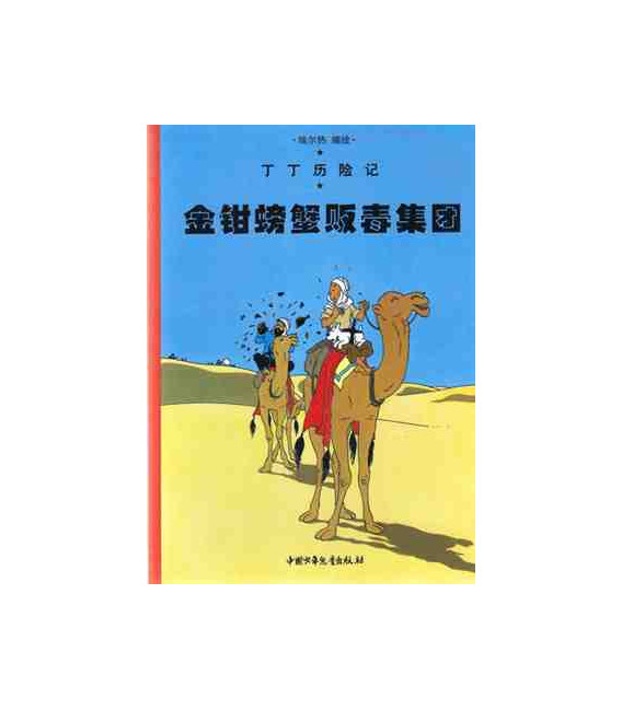 Le Cabre au Pinces d'or - Tintin (Version en chinois)