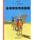 Il Granchio d'oro - Tintin (Versione in cinese)