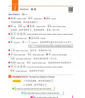 Easy Steps to Chinese - Textbook 3 - 2nd Edition (QR code for audios)