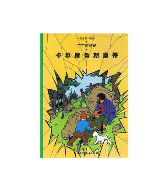 L'affaire Tournesol - Tintin (Version en chinois)