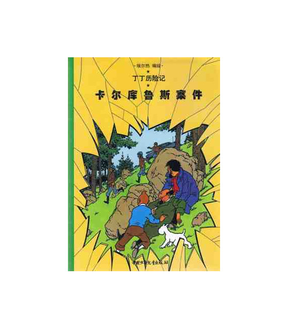 L'affare girasole - Tintin (Versione in cinese)