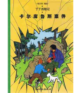L'affaire Tournesol - Tintin (Version en chinois)
