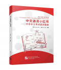 The Little Red Book - A Grammar Guide to Secondary School Chinese Exams - QR code pour audio