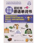 Gedankenlandkarte praktisches Wortschatz-buch Deutsch-Chinesisch (Incl. audio download)